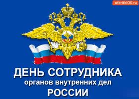 Картинка день сотрудника овд россии! с праздником!