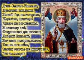 Картинка день святого николая! с праздником