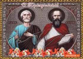 Открытка день святого петра и павла - с праздником!