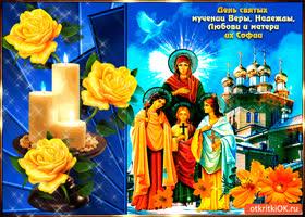 Открытка день святых мучениц! вера, надежда, любовь!