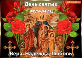 Открытка день святых мучениц! вера, надежда, любовь и матери софия!