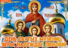 Картинка день святых мучениц веры надежды любови