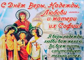 Картинка день святых вера, надежда и любовь
