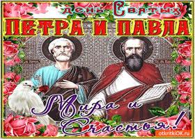 Картинка день святых петра и павла - мира и счастья вам