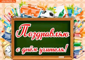 Открытка день учителя в россии