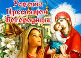 Открытка день успения пресвятой богородицы и приснодевы марии