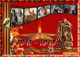Картинка день великой победы 1941-1945