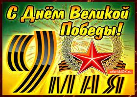 Открытка день великой победы 9 мая
