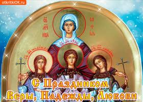 Картинка день веры, надежды, любови и матери их софии