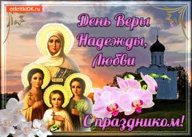 Открытка день веры, надежды, любви! с праздником!