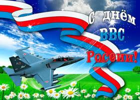 Открытка день военно-воздушных сил россии