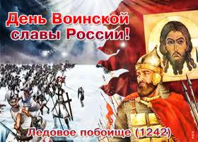 Картинка день воинской славы россии,  ледовое побоище