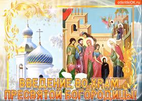 Открытка день введения во храм пресвятой богородицы