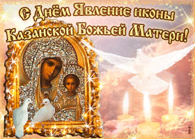 Открытка день явления иконы казанской божьей матери