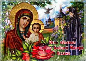 Открытка день явления в казани иконы божией матери