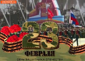 Картинка день защитника отечества 23 февраля открытка