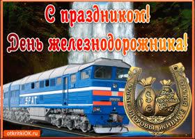 Картинка день железнодорожника в россии