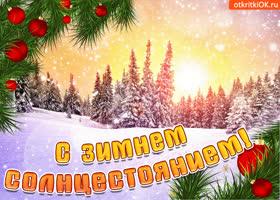 Картинка день зимнего солнцестояния настал