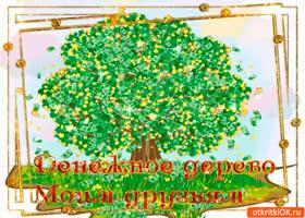 Картинка денежное дерево моим друзьям
