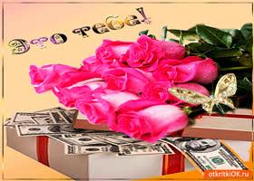Открытка деньги и розы на счастье