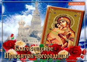 Открытка день благовещения богородицы - поздравляю