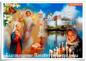 Открытка день благовещения пресвятой богородицы