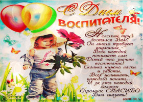 Открытка день дошкольного работника