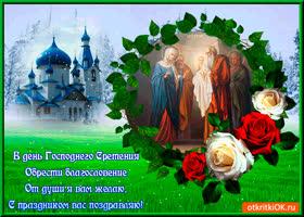 Картинка день господнего сретения
