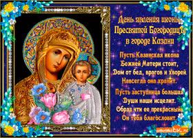 Картинка день явление иконы казанской божьей матери!
