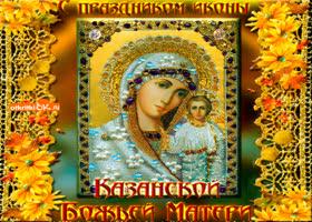 Картинка день казанской иконы божьей матери