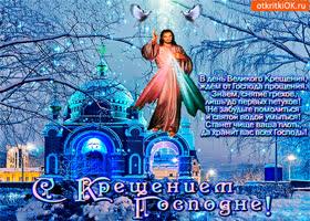 Открытка день крещения великого открытка