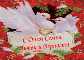 Картинка день семьи любви и верности в россии