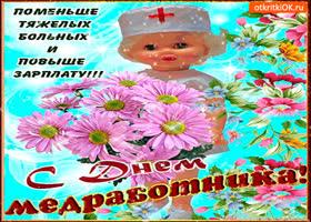 Картинка день медицинского работника