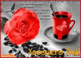 Картинка день начинается с хорошего кофе