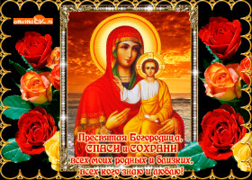 Открытка день пресвятой казанской божьей матери!