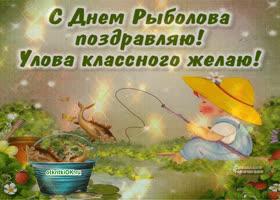 Картинка день рыбака