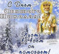 Открытка день святителя николая