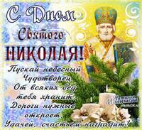Картинка день святого николая чудотворца