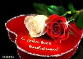 Открытка день святого валентина открытка