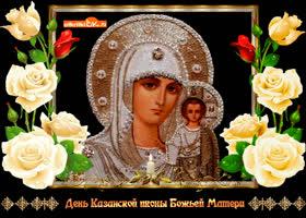 Картинка день святой казанской иконы божией матери!