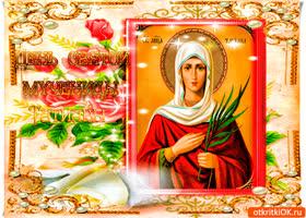 Открытка день святой мученицы татианы