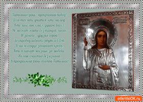 Открытка день святой татьяны