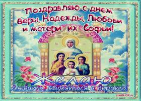 Картинка день веры, надежды, любови