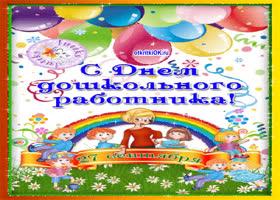 Открытка день воспитателя и всех дошкольных работников