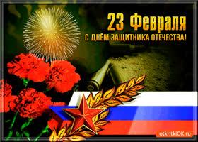 Картинка день защитника отечества поздравление