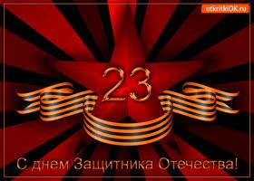 Картинка день защитника отечества праздник