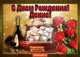 Открытка денис с праздником тебя