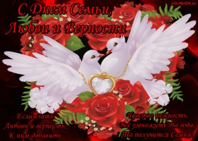 Картинка с днём семьи любви и верности открытка