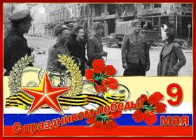 Картинка музыкальная  открытка в день победы – 9 мая