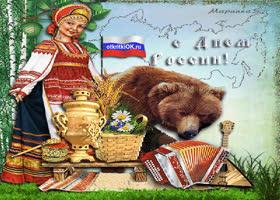 Картинка день россии анимации